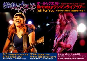 Aramaki-A2-Poster